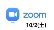 Zoomウェビナー